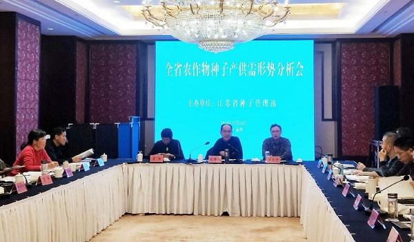 省yabo88app2019管理站召开全省农作物yabo88app2019产供需形势分析会