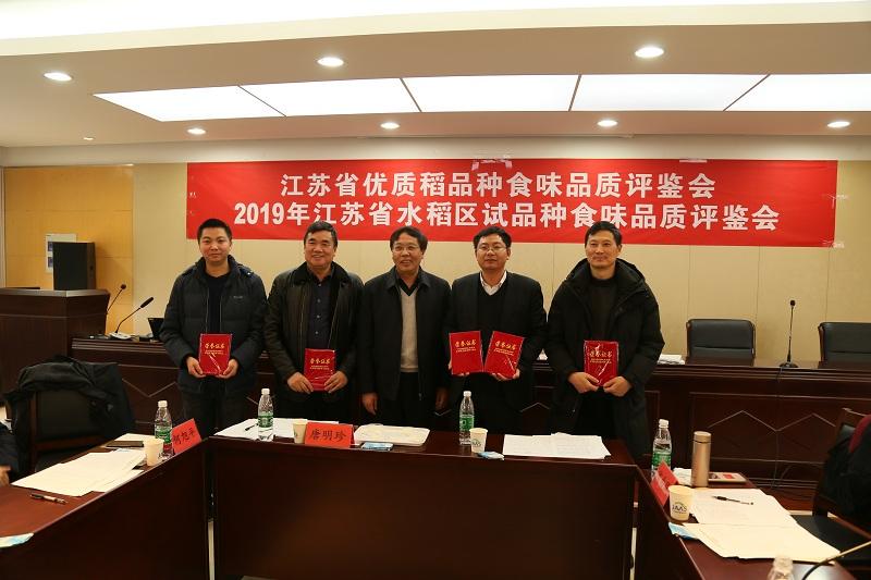 突出优质导向 强化用种引导 江苏省优质稻品种食味品质评鉴会在南京举办