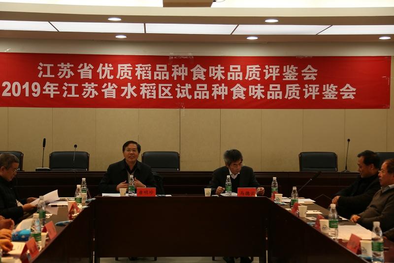 2019年江苏省水稻区试品种食味品质评鉴会在南京召开