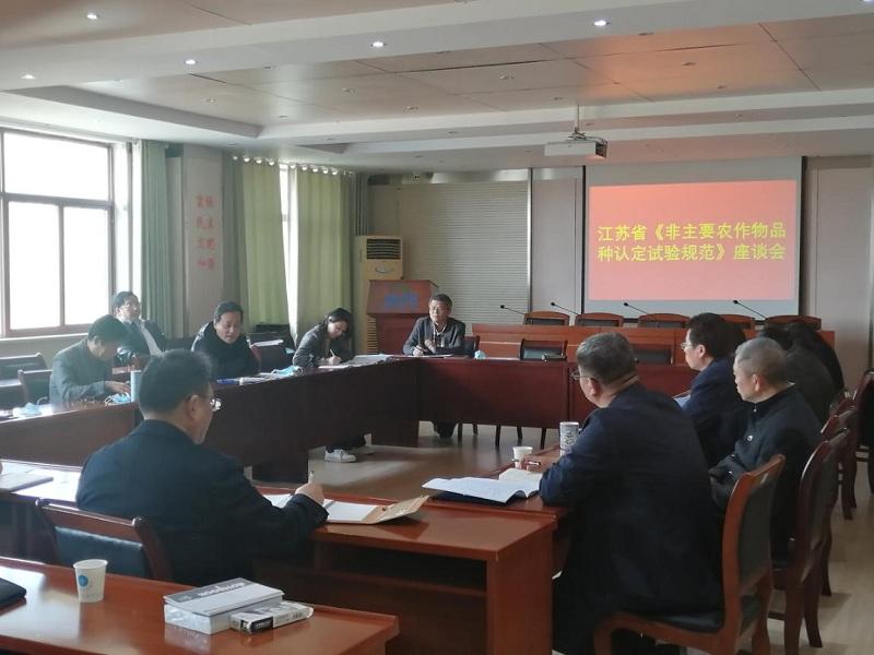 省yabo88app2019站召开非主要农作物品种认定试验规范编制座谈会
