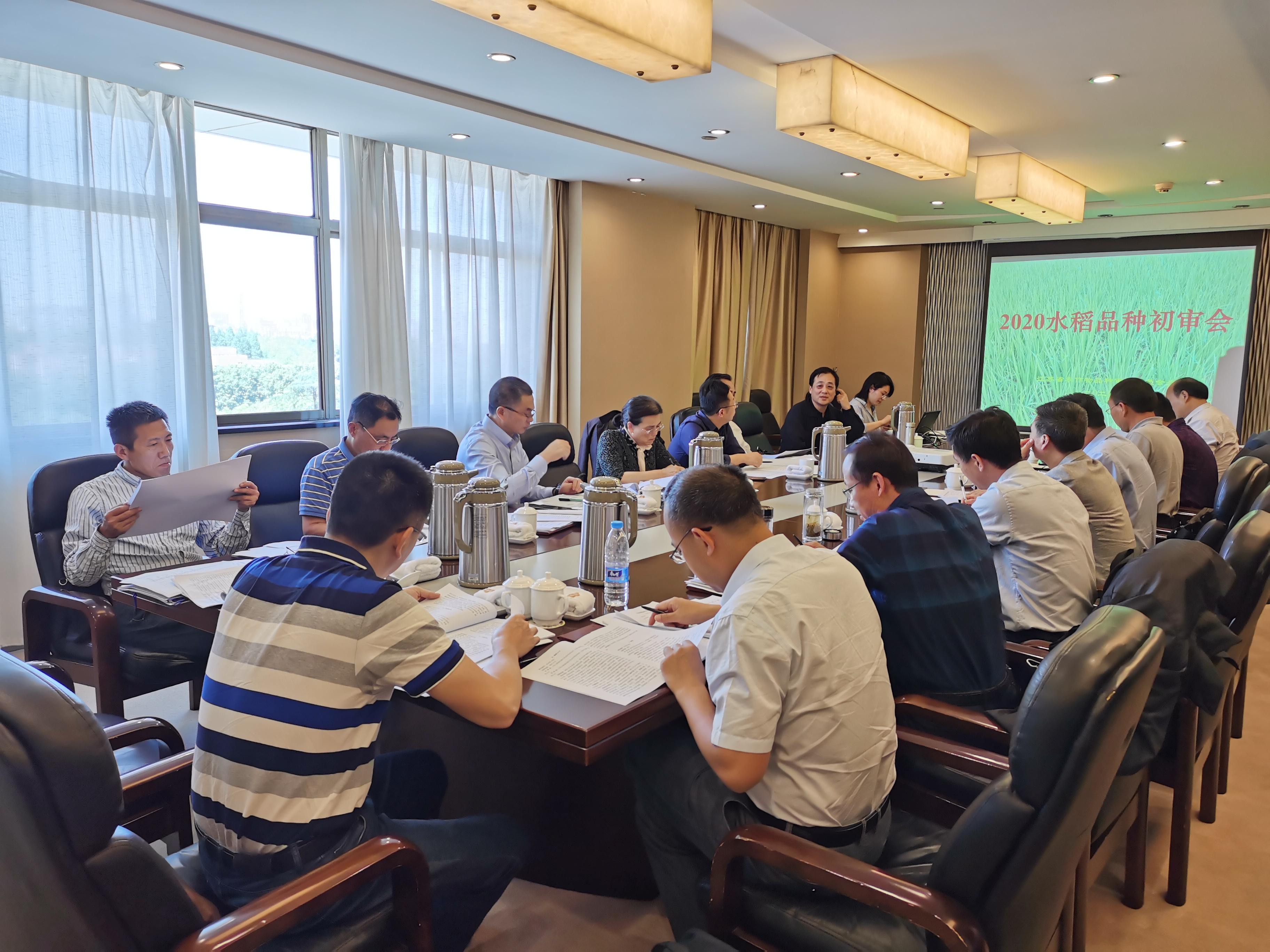 江苏省2020年第一次农作物品种初审会在南京召开