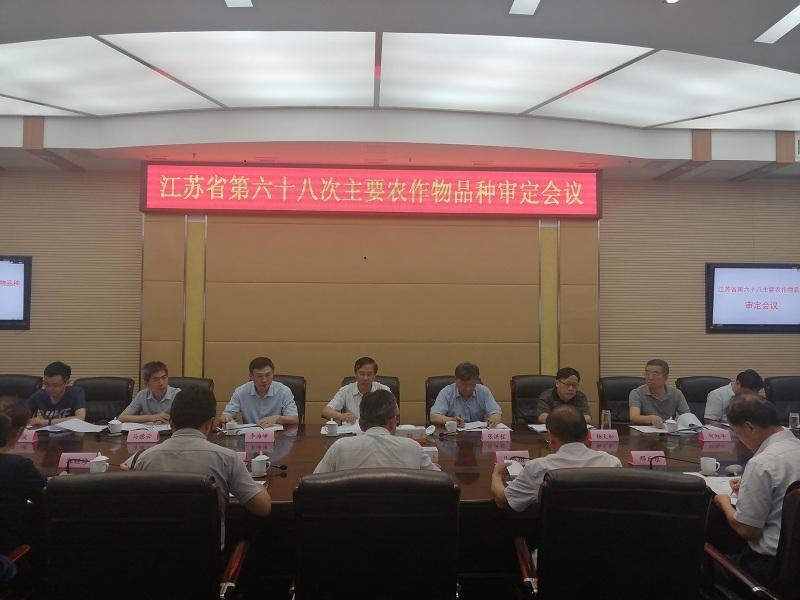省yabo88app2019站组织召开第六十五次农作物品种审定会议